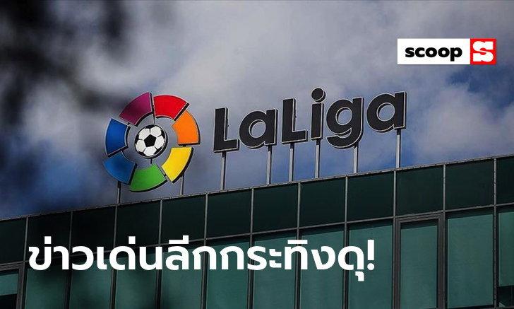LaLiga News Weekly : สรุปข่าวเด่นลาลีกาประจำสัปดาห์