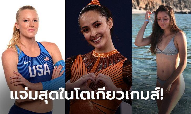 """นางฟ้าโอลิมปิก! คัดมาแล้ว """"5 สาวนักกีฬาสวย"""" ที่เจิดจ้าสุดในโตเกียวเกมส์ (ภาพ)"""