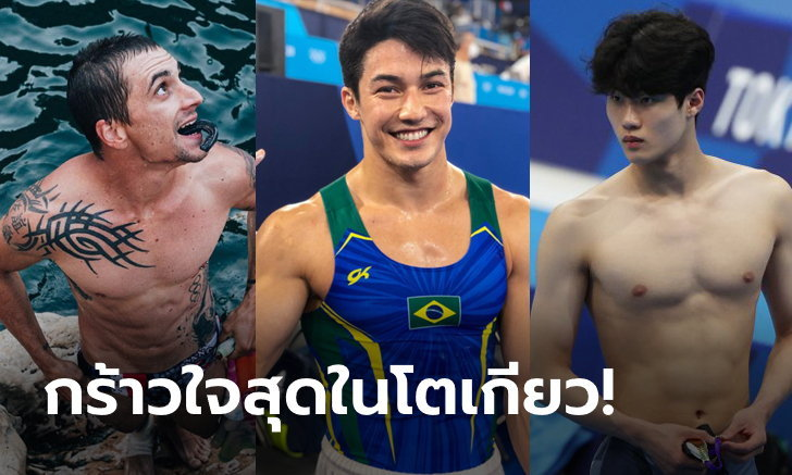 """เทพบุตรโอลิมปิก! คัดมาแล้ว """"5 หนุ่มนักกีฬาหล่อ"""" แห่งโตเกียวเกมส์ (ภาพ)"""