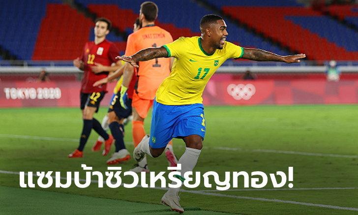 """""""มัลคอม"""" ซูเปอร์ซับ! บราซิล ต่อเวลาเชือด สเปน 2-1 ป้องกันแชมป์โอลิมปิกสำเร็จ"""