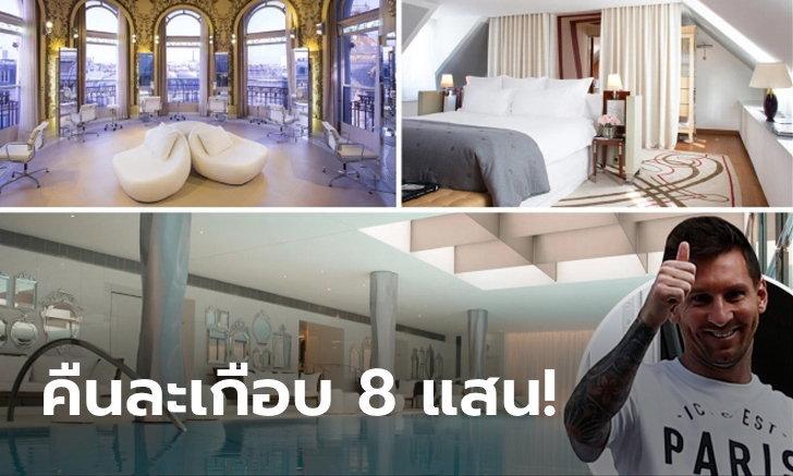 """เกินบรรยาย! ส่องโรงแรมหรูที่ """"ครอบครัวเมสซี"""" ใช้พักช่วงระหว่างหาบ้านในปารีส (ภาพ)"""