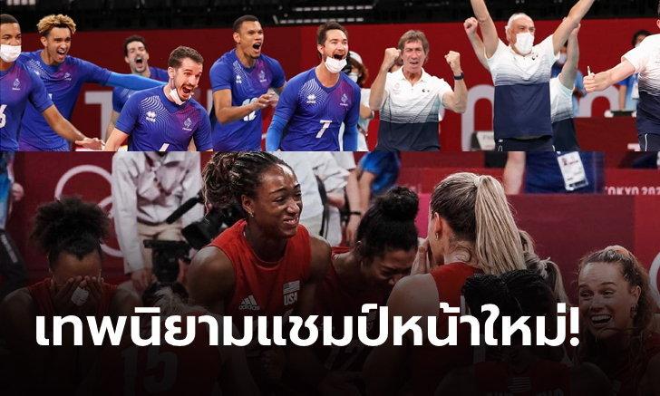 """เทพนิยาย """"ฝรั่งเศส - สหรัฐ"""" ปรากฏการณ์แชมป์หน้าใหม่วอลเลย์บอลโอลิมปิก"""