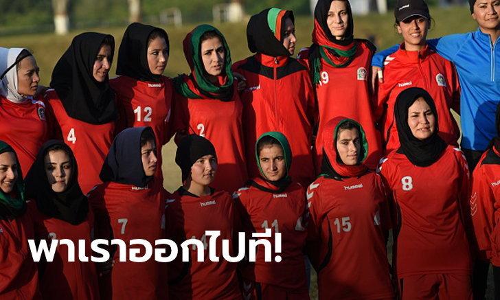 """อยู่ไม่ได้! """"ทีมแข้งสาวอัฟกัน"""" ขอลี้ภัยเหตุหวั่น """"ตาลีบัน"""" กดขี่ลูกหนังหญิง (ภาพ)"""