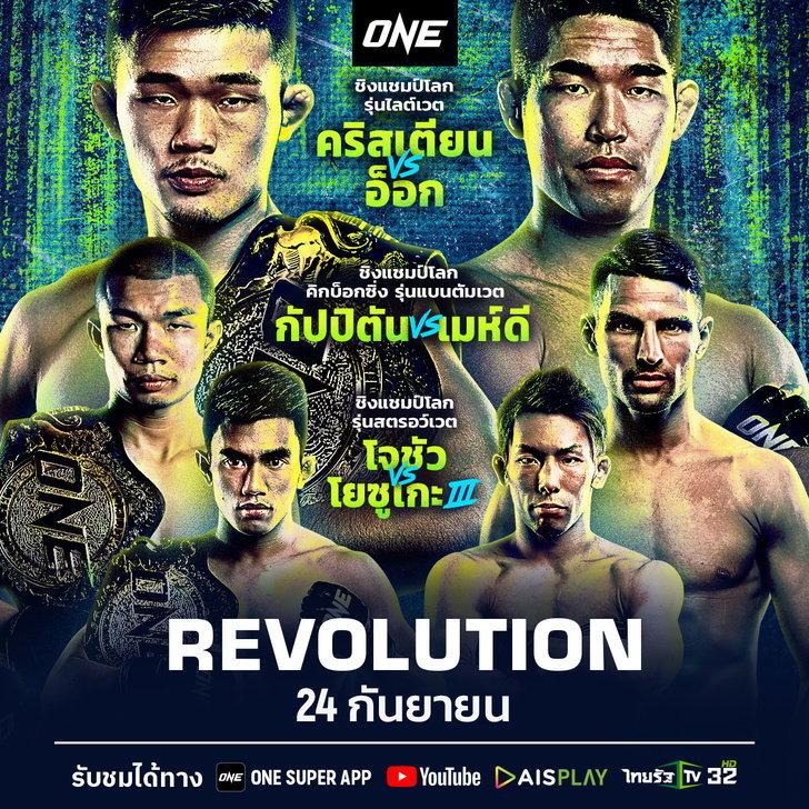 onerevolution-keyart