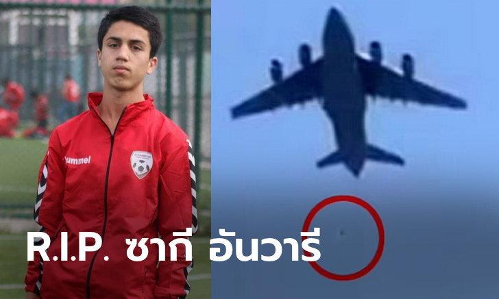 """สลดใจ! """"แข้งอัฟกันวัย 19 ปี"""" คือ 1 ในผู้เสียชีวิตจากการเกาะล้อเครื่องบิน (ภาพ)"""