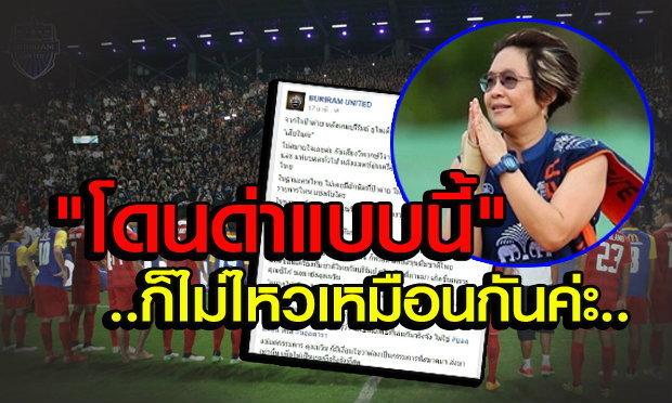 """""""ป้าต่าย""""โพสต์แจง! ประเด็นเสียงโห่เกมบุรีรัมย์ฯกับทีมไทย(คลิป)"""