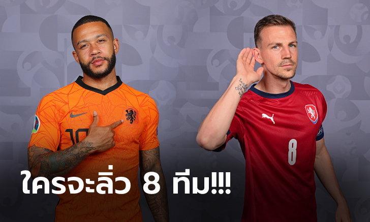 พรีวิวฟุตบอล ยูโร 2020 รอบ 16 ทีม : เนเธอร์แลนด์ พบ สาธารณรัฐเช็ก