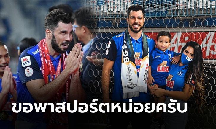 """ผมไม่ได้พูดเล่น! """"คาร์โดโซ่"""" แข้งบราซิลหยอดอีกรอบอยากเล่นให้ทีมชาติไทย (ภาพ)"""