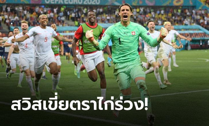 สวิสใจหิน! ไล่เจ๊าฝรั่งเศส 3-3 ก่อนดวลเป้าเฮ เข้าชน สเปน รอบ 8 ทีมยูโร 2020