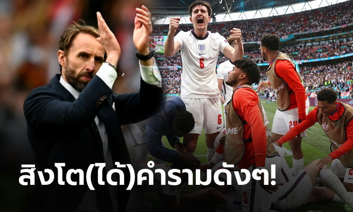 วิเคราะห์ 5 ประเด็นสำคัญ หลังเกม ยูโร 2020 :  อังกฤษ 2-0 เยอรมนี