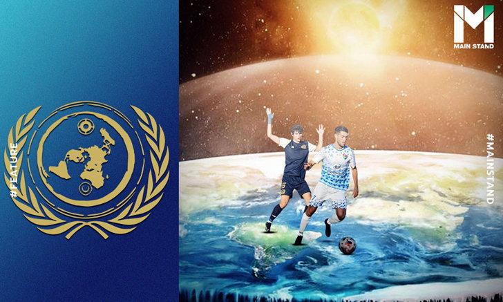 """นี่มันยุคไหนกันแล้ว : ทำไมถึงยังมี """"โลกแบน เอฟซี"""" อยู่ในลีกฟุตบอลสเปน ?"""