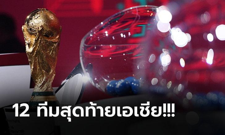 แบ่งกลุ่มเรียบร้อย! เปิดผลจับสลาก คัดฟุตบอลโลก 2022 โซนเอเชีย รอบสาม