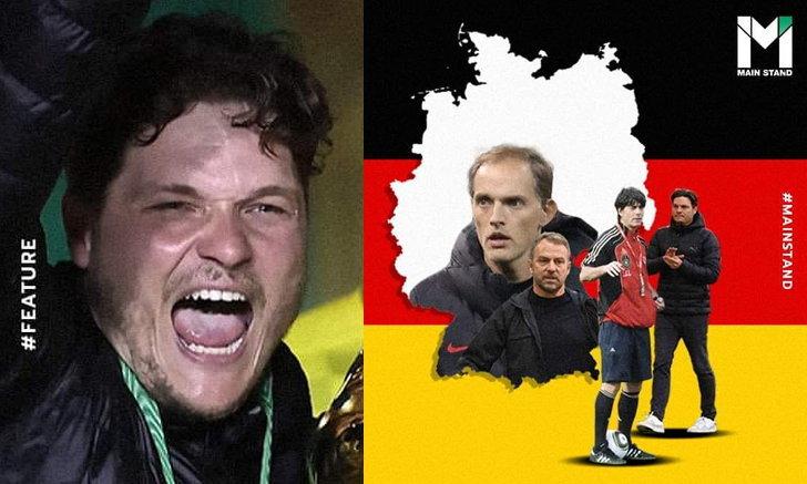 วัฒนธรรมสร้างคน : เหตุใดผู้ช่วยโค้ชเยอรมันจึงประสบความสำเร็จเมื่อเป็นนายใหญ่?