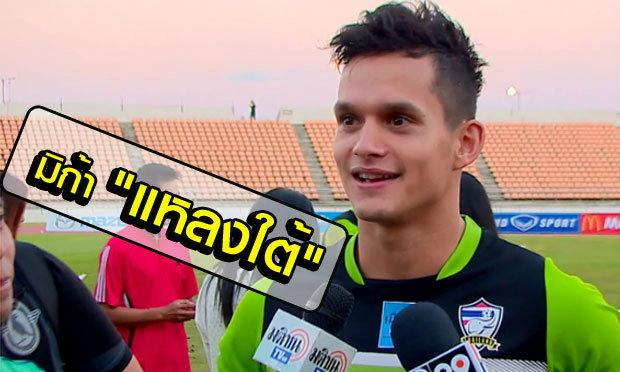 """เป๊ะเว่อร์! """"มิก้า"""" ชวนแฟนบอลเชียร์ทีมชาติไทยด้วยสำเนียงใต้ (คลิป)"""