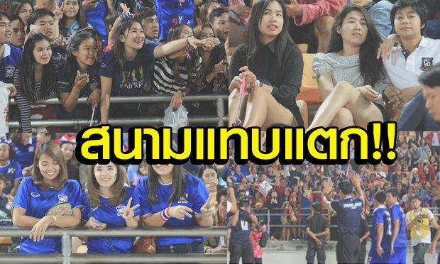 เก็บตกภาพแฟนบอลไทยเกมเจ๊าโสมในศึกคิงส์ คัพ ครั้งที่ 43