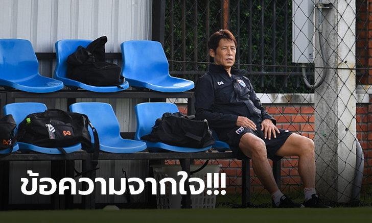 """จดหมายถึงแฟนบอลไทย! """"นิชิโนะ"""" โค้ชชาวญี่ปุ่นเปิดใจครั้งแรกหลังแยกทางทีมชาติไทย"""