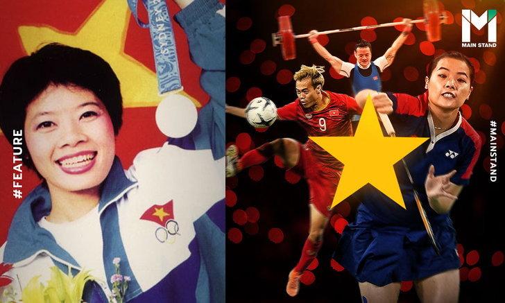 เก่งเล็กไม่เก่งใหญ่ : ไขปัจจัยทำไมเวียดนามผลงานดีในซีเกมส์แต่ไปไม่ไกลในโอลิมปิก?