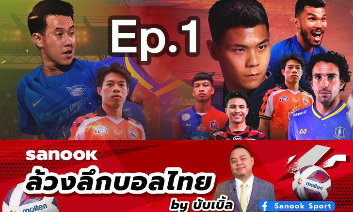 """Sanook ล้วงลึกบอลไทย by บับเบิ้ล""  Ep.1"