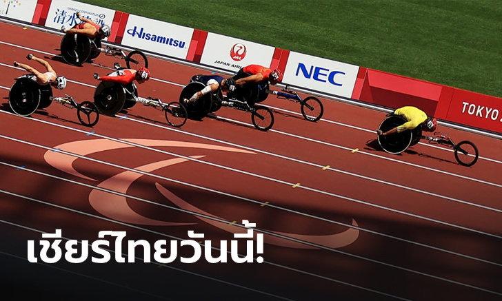 """เชียร์ไทยวันนี้ : ลุ้น """"ประวัติ-ภูธเรศ"""" ชิงทองวีลแชร์ 1,500 ม. ,บอลคนตาบอด ฟัด ฟ้า-ขาว"""