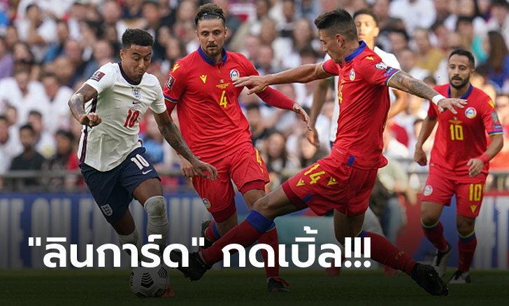 เก็บชัยรวด! อังกฤษ เปิดบ้านรัวถล่ม อันดอร์ร่า 4-0 นำฝูงกลุ่มไอ คัดบอลโลก