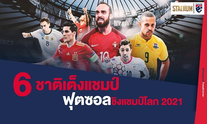 6 ชาติเต็งแชมป์ ฟุตซอลโลก 2021