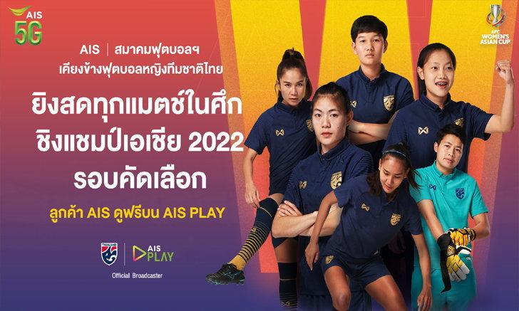 AIS PLAY เตรียมยิงสด แข้งชบาแก้ว ลุยศึกชิงแชมป์เอเชีย  2022 รอบคัดเลือก