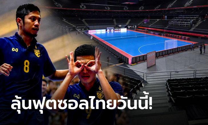 เชียร์ฟุตซอลโลก 2021 แข้งไทย ฟัด โปรตุเกส วันนี้ ลุ้นระทึกผ่าน  PPTV HD ช่อง 36