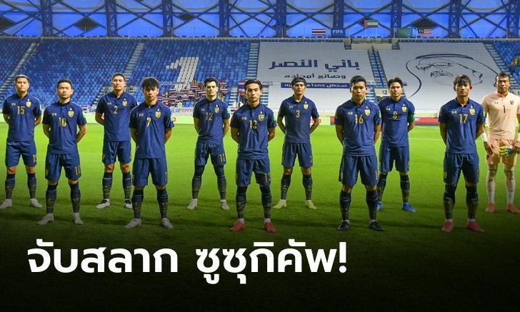 ทีมชาติไทย ร่วมสาย เมียนมา, ฟิลิปปินส์, สิงคโปร์, ศึกชิงแชมป์อาเซียน 2020