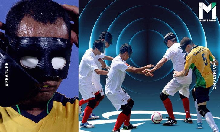 มากกว่าแค่เสียงลูกบอล? : นักฟุตบอลตาบอด ทราบได้อย่างไรว่าต้องเคลื่อนที่ไปทิศทางไหน