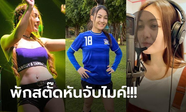 """ฮือฮาลูกหนังไทย! """"มัดซี สุนิสา"""" อดีตแข้งสาวทีมชาติผันตัวสู่บทบาทนักร้อง (ภาพ)"""