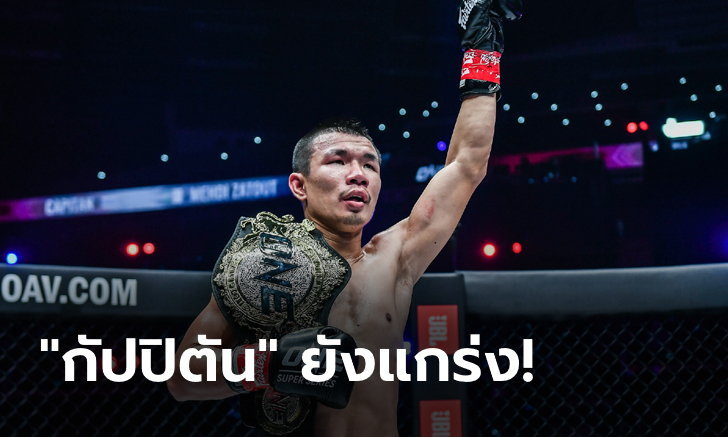 """ป้องแชมป์สำเร็จ! """"กัปปิตัน"""" เฮแต้มเอกฉันท์รั้งเข็มขัดกลับไทยศึก ONE: REVOLUTION"""
