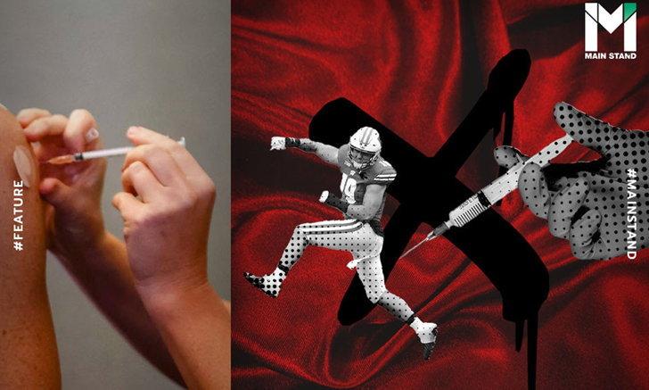 กลัวอะไรกันน้อ : ทำไมนักกีฬาดังหลายคนจึงแอนตี้การฉีดวัคซีน COVID-19 ?