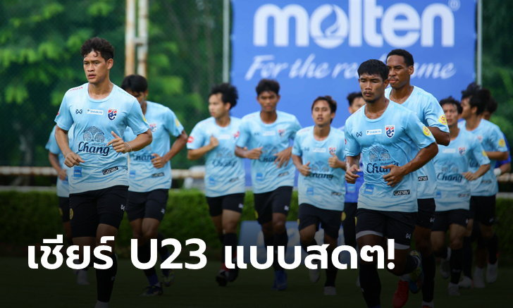 แฟนบอลเฮ! ส.บอลไทย จับมือ AIS, ช่องวัน31 ยิงสดทีมชาติไทยลุยศึกชิงแชมป์เอเชีย U23