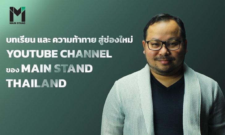 บทเรียน และ ความท้าทาย สู่ช่องใหม่ YOUTUBE CHANNEL ของ MAIN STAND THAILAND