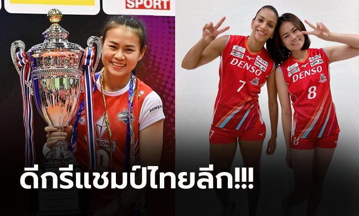 """เปิดตัวทางการ! """"เดียร์ จรัสพร"""" นักตบสาวไทยย้ายร่วมทีม เดนโซ่ แอร์รี่บีส์ (ภาพ)"""