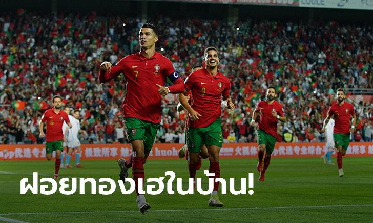 """""""โรนัลโด"""" แฮตทริก! โปรตุเกส เปิดบ้านถล่ม ลักเซมเบิร์ก 5-0 คัดบอลโลก 2022"""
