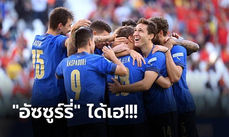 ตำแหน่งปลอบใจ! อิตาลี เฉือน เบลเยียม 2-1 คว้าอันดับ 3 ศึกเนชั่นส์ ลีก 2021
