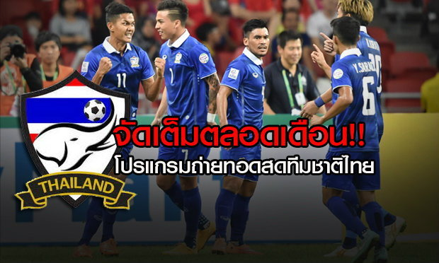 ส่องโปรแกรมถ่ายทอดสด ทีมชาติไทย ปลายเดือนนี้ แมตช์เพียบ!