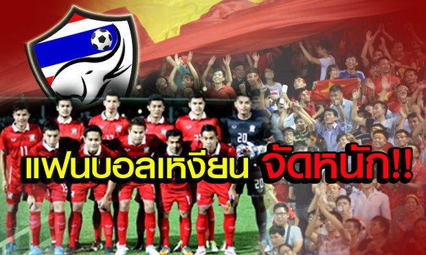 คอมเม้นแฟนบอลเวียดนาม ก่อนอุ่นเครื่องกับไทย
