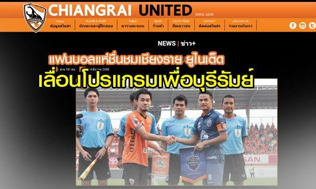 แฟนบอลแห่ชื่นชม เชียงราย เลื่อนโปรแกรมให้ บุรีรัมย์ ทำหน้าที่ตัวแทนของลีกสูงสุดเมืองไทย