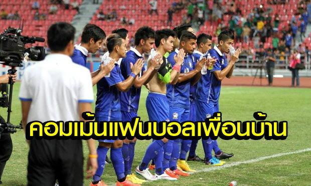 จัดเต็ม! คอมเม้นจากแฟนบอลอาเซียนหลังไทยพ่ายหมอผี!