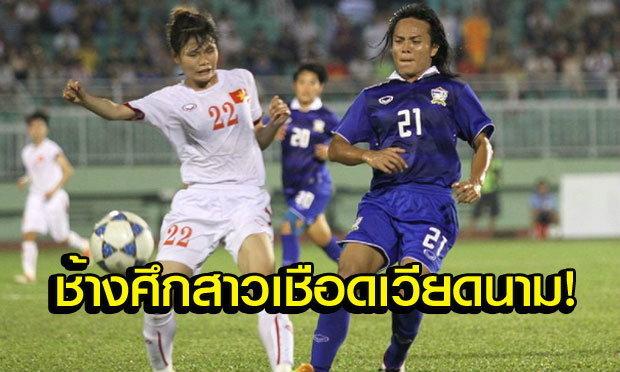 """""""นิสา"""" ฮีโร่! แข้งสาวไทยต่อเวลาพลิกแซงดับเวียดนาม 2-1 ลิ่วชิงพม่าศึกอาเซียน (คลิป)"""