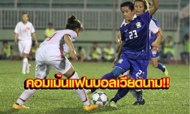 ความเห็นแฟนบอลเวียดนาม! หลังแพ้นักเตะสาวไทย 1-2 อดชิงแชมป์อาเซียน!