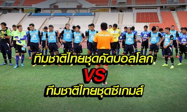 ส่องรายชื่อตัวจริง! ทีมชาติไทยชุดคัดบอลโลก VS ชุดซีเกมส์ เย็นนี้