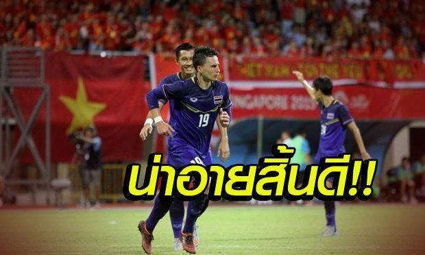คอมเม้นแฟนบอลเวียดนาม หลังจากแพ้ไทยเละ1-3