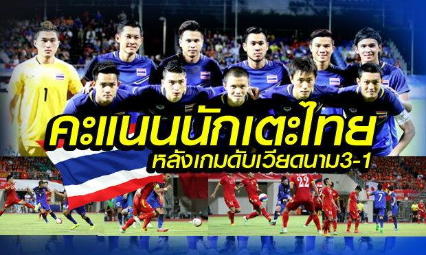 จัดไป! คะแนนความสามารถ นักเตะไทย หลังเกมอัด เวียดนาม 3-1 +คลิป