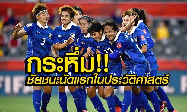 สาวแดนสยามกระหึ่ม! ทุบไอวอรี่ โคสต์ 3-2 เก็บ 3 แต้มแรกในประวัติศาสตร์ชาติไทย +ภาพ
