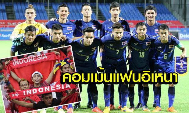 """คอมเม้นต์แฟนบอลอินโดนีเซีย หลังทะลุตัดเชือกซีเกมส์และต้องเจอ """"ทีมชาติไทย"""""""