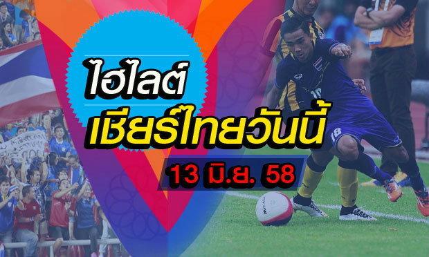 ไฮไลต์เชียร์นักกีฬาไทยประจำวันเสาร์ที่ 13 มิ.ย. 58