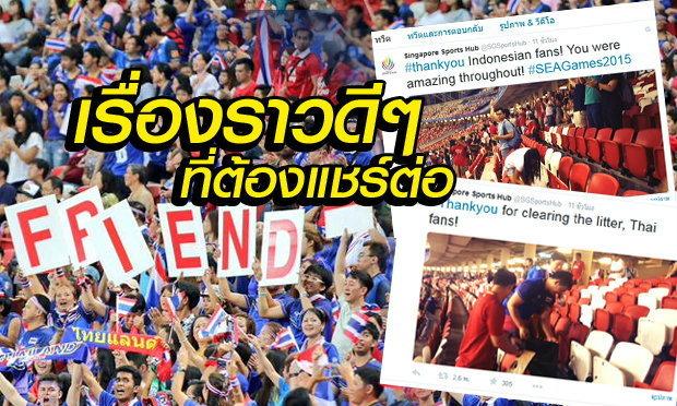 ได้ใจจริงๆ! กองเชียร์ไทย-อินโดฯ กับเรื่องราวดีๆในสนามบอลเมื่อวานนี้ กำลังถูกแชร์ต่ออย่างมากมาย